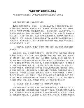 """""""5s物业管理""""实施成效与心得体会.docx"""