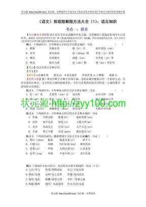 (语文)易错题解题方法大全(1):语言知识.doc