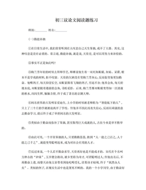 初三议论文阅读题练习.doc