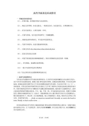 2012届高考英语书面表达应试指导.doc