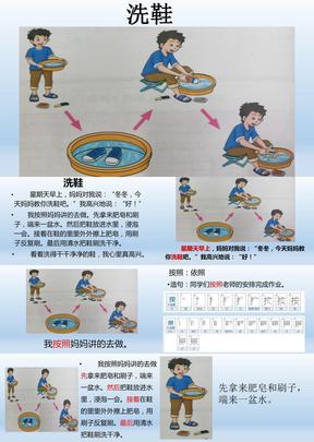培智生活语文课件《洗鞋》.pptx