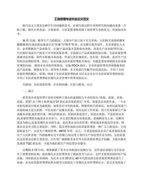 工商管理专业毕业论文范文.docx
