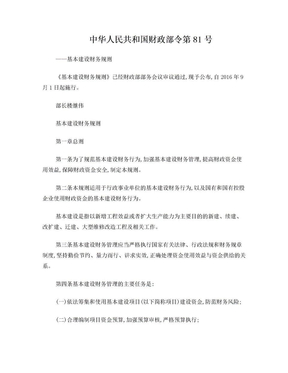基本建设财务规则-财政部令第81号.doc