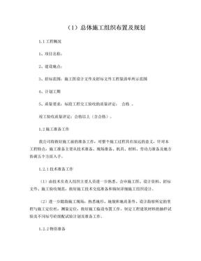 公路总体施工组织布置及规划.doc