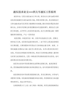 液压技术论文——四大车液压工作原理.doc
