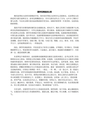 国学经典培训心得.docx