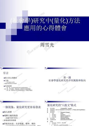 社会学研究中的量化方法(周雪光).ppt