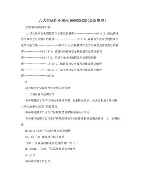 八大票证作业规程706082425(最新整理).doc