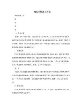 消防水炮施工方案.doc