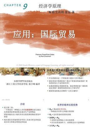 ch09-应用:国际贸易.ppt