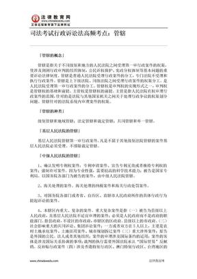 司法考试行政诉讼法高频考点:管辖.doc