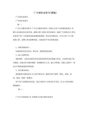广告制作承诺书(模板).doc