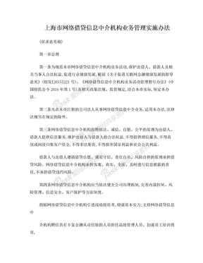 上海市网络借贷信息中介机构业务管理实施办法(征求意见稿).doc