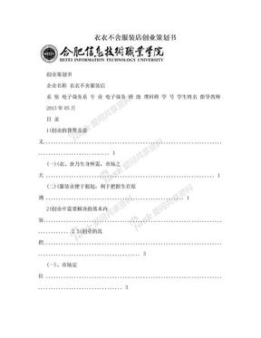衣衣不舍服装店创业策划书.doc