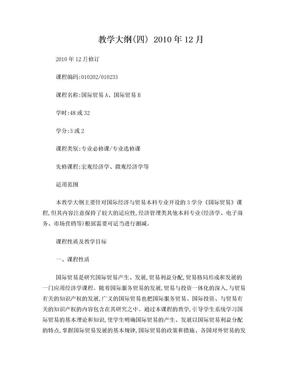 国际贸易教学大纲.doc