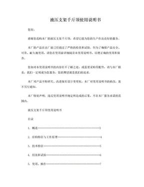 液压支架千斤顶使用说明书.doc