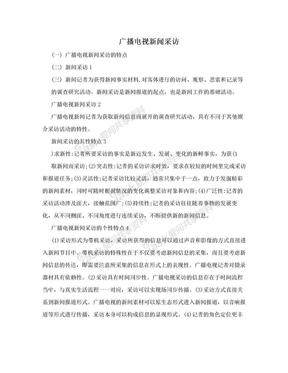 广播电视新闻采访.doc