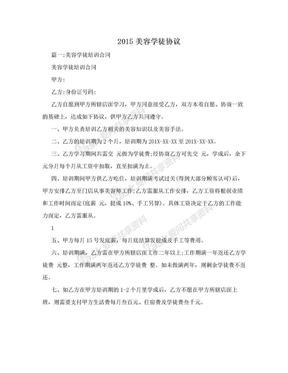 2015美容学徒协议.doc