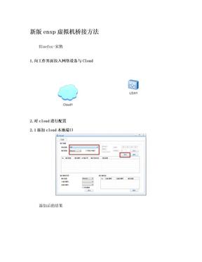 新版ensp虚拟机桥接方法.doc