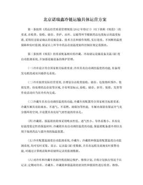 北京诺瑞鑫冷链运输具体运营方案.doc