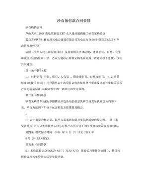 沙石预付款合同资料.doc