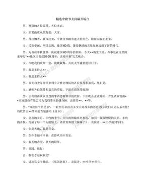精选中秋节主持稿开场白.docx
