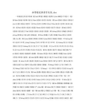 小学语文多音字大全.doc