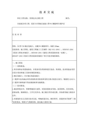 屋面细石混凝土保护层技术交底(已完成)01.doc