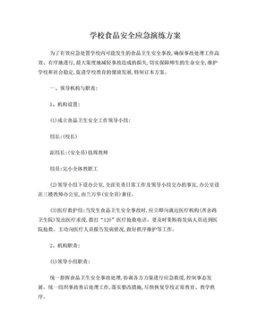 学校食品安全应急演练方案.doc