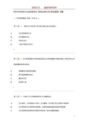 [天津]2008年会计从业资格考试《财经法规与会计职业道德》真题.doc