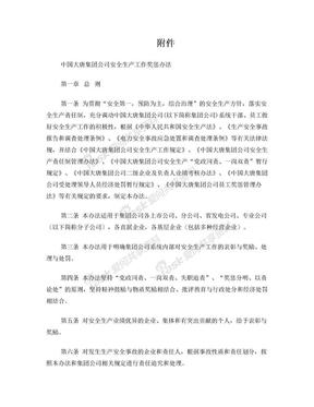 《中国大唐集团公司安全生产工作奖惩办法》.doc