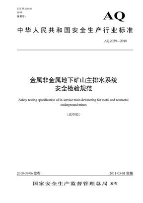 (AQ 2029-2010)《金属非金属地下矿山主排水系统安全检验规范》(送审稿).doc