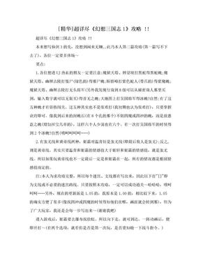 [精华]超详尽《幻想三国志1》攻略 !!.doc