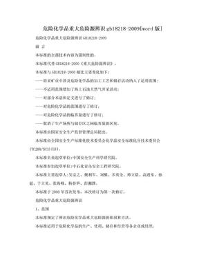 危险化学品重大危险源辨识gb18218-2009[word版].doc