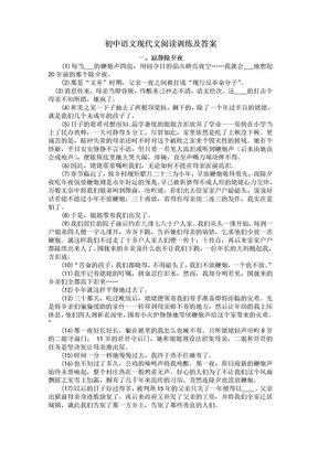 初中语文现代文阅读训练及答案二十篇.doc