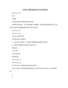房地产新楼盘销售技巧培训资料.doc