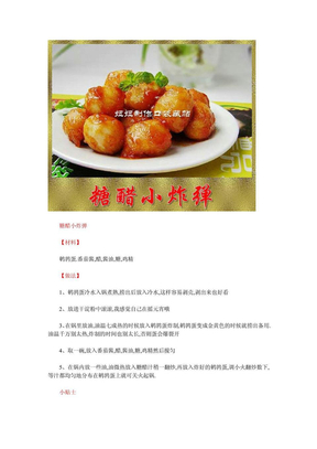春节家宴20道精品菜.pdf