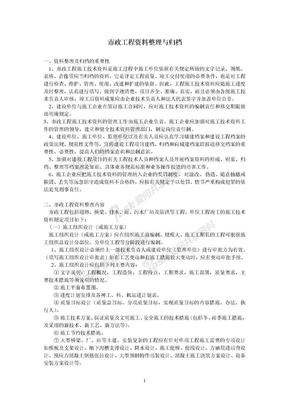 市政工程资料整理与归档.doc