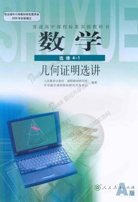 学生课本人教版高中数学选修4-1.pdf