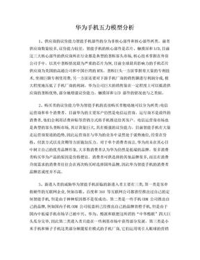 华为手机五力模型分析.doc