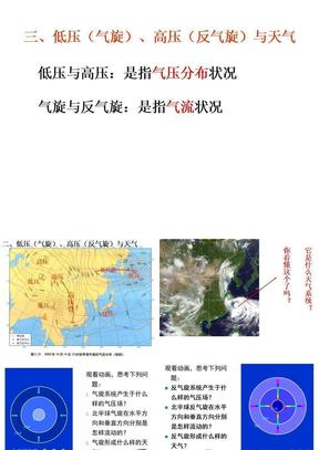 常见天气系统(气旋和反气旋).ppt