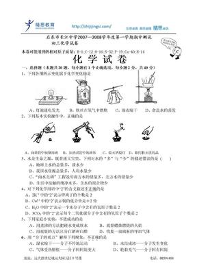 2007-2008学年度江苏省启东市长江中学初三化学期中试卷(第1-5单元) 人教版.doc