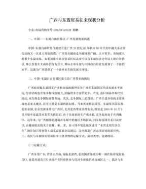 广西与东盟贸易往来现状分析 2.doc