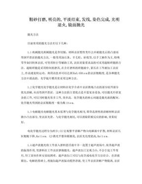 不锈钢抛光工艺.doc