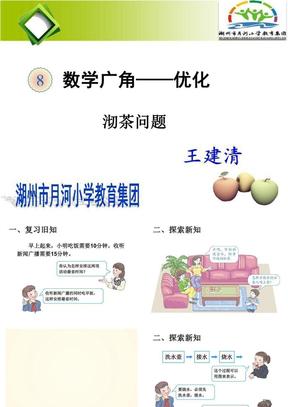 2015四上人教版数学第8单元数学广角优化沏茶问题修改.ppt