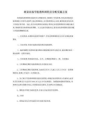 树泉农场学校教师周转房分配实施方案.doc
