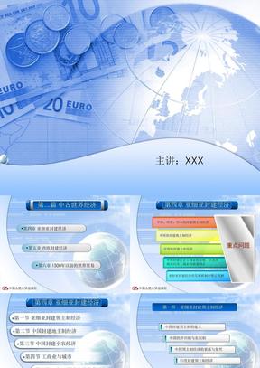 世界经济史第4章_亚细亚封建经济.ppt