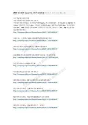 2010银行招聘考试最全复习资料打包下载.doc