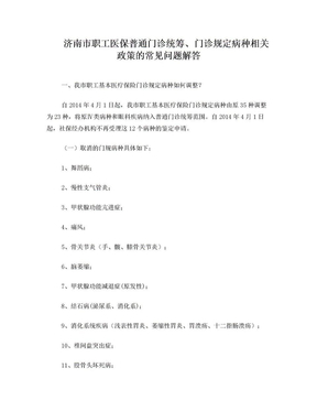 济南市职工医保普通门诊统筹.doc