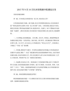 江西省铁路中院遴选公务员面试真题及解析.doc